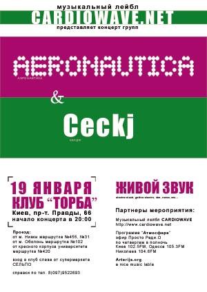 """19/01/2006 г. Киев, клуб """"Торба"""""""
