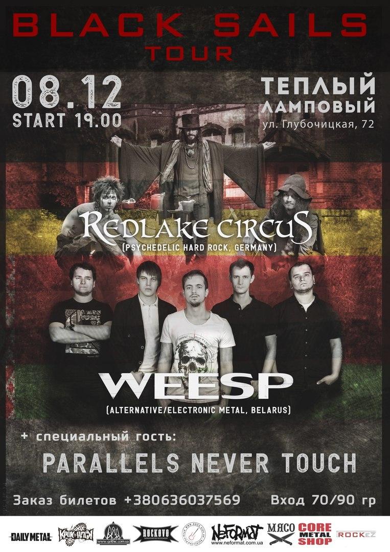 08.12 Redlake Circus / Weesp | Киев