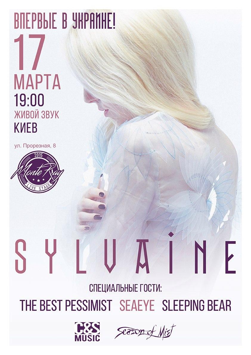 17.03 SYLVAINE | Киев