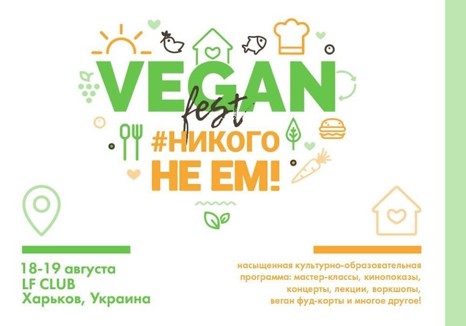 18.08-19.08 Никого НЕ ЕМ! | Харків