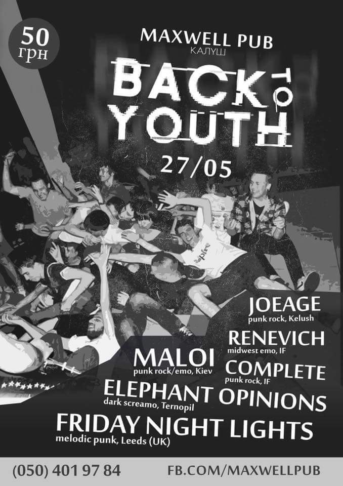 27.05 Back To Youth 2017 | Калуш