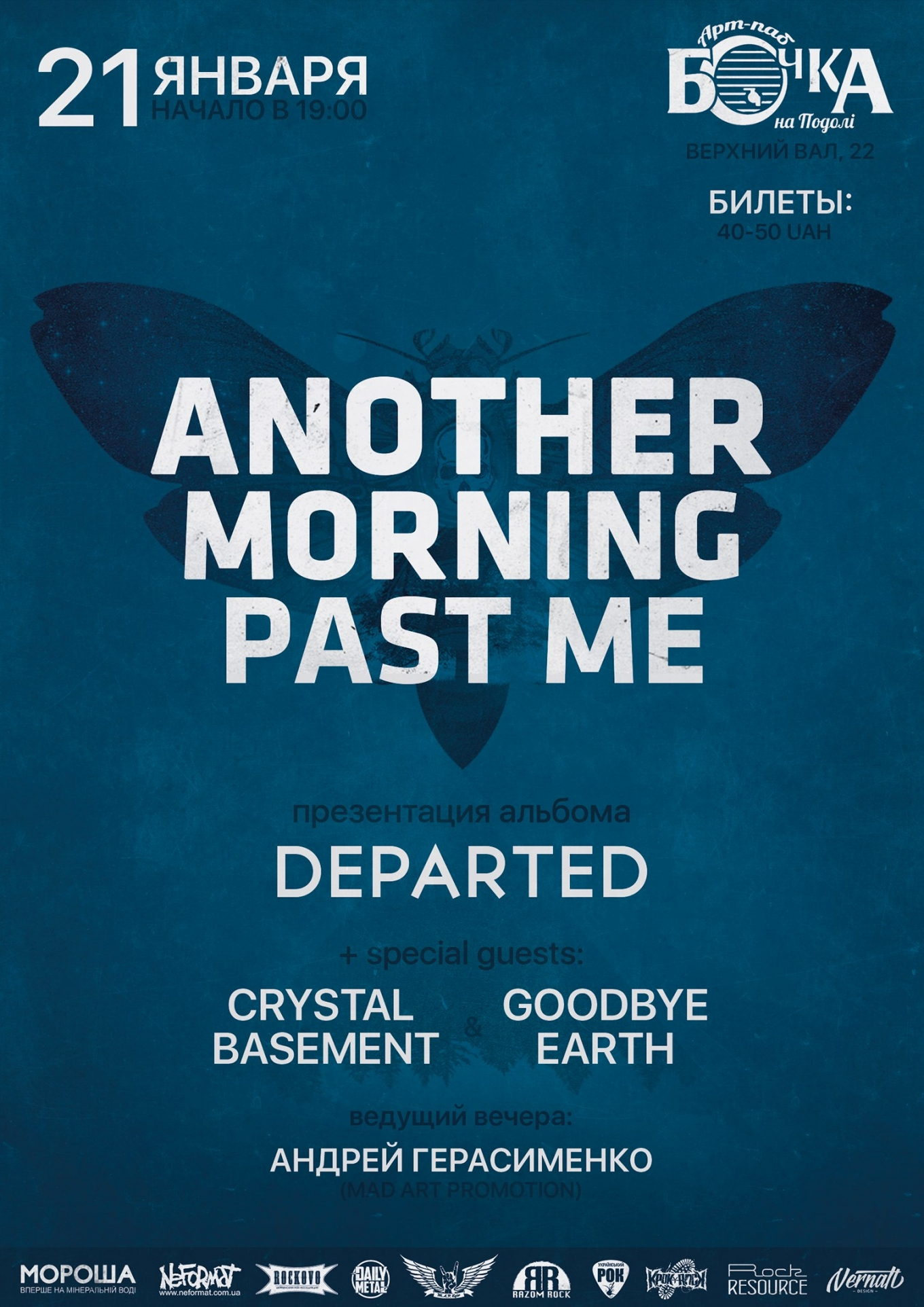 21.01 Another Morning Past Me  | Киев