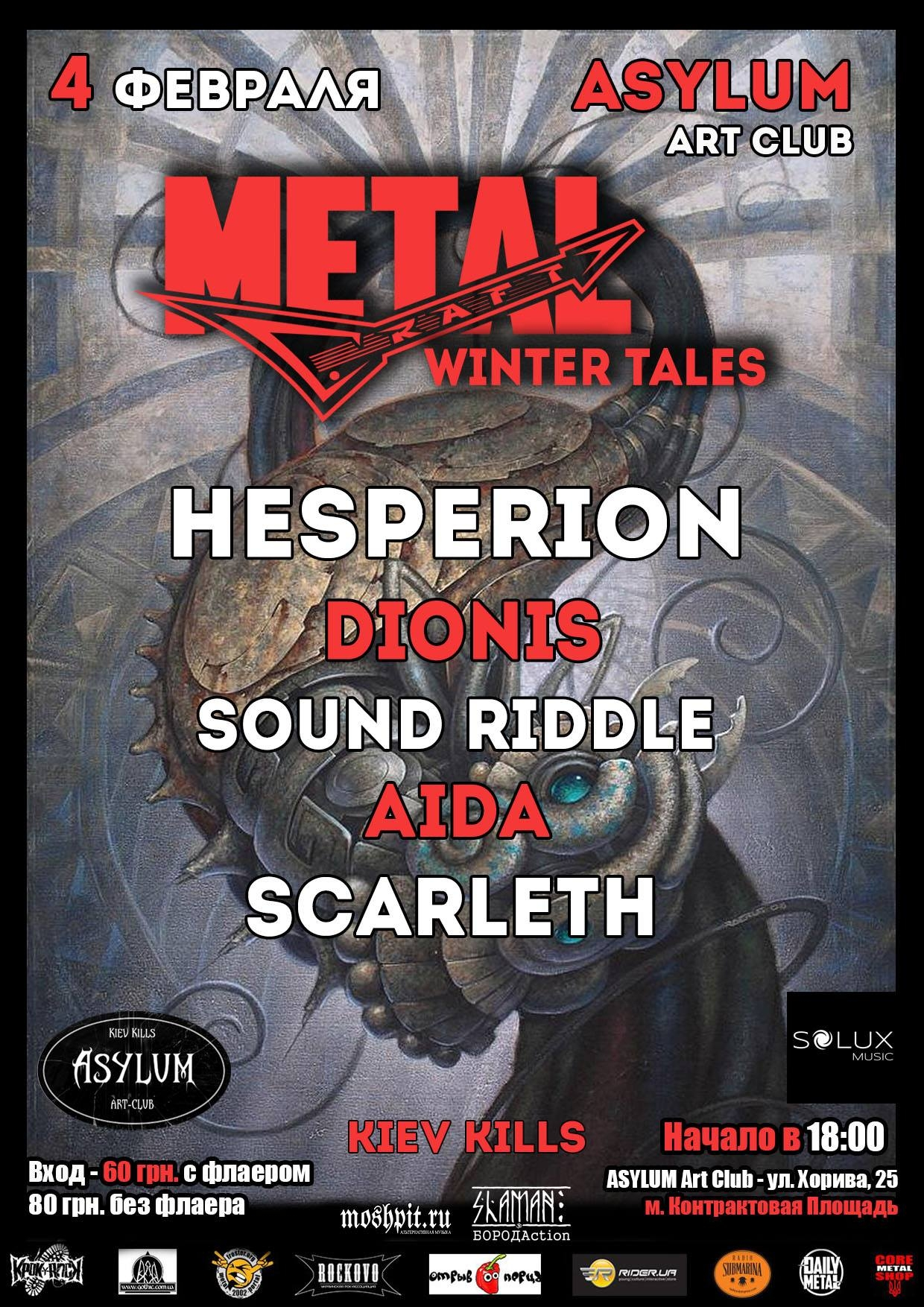 04.02 Metal Craft: Winter Tales | Київ