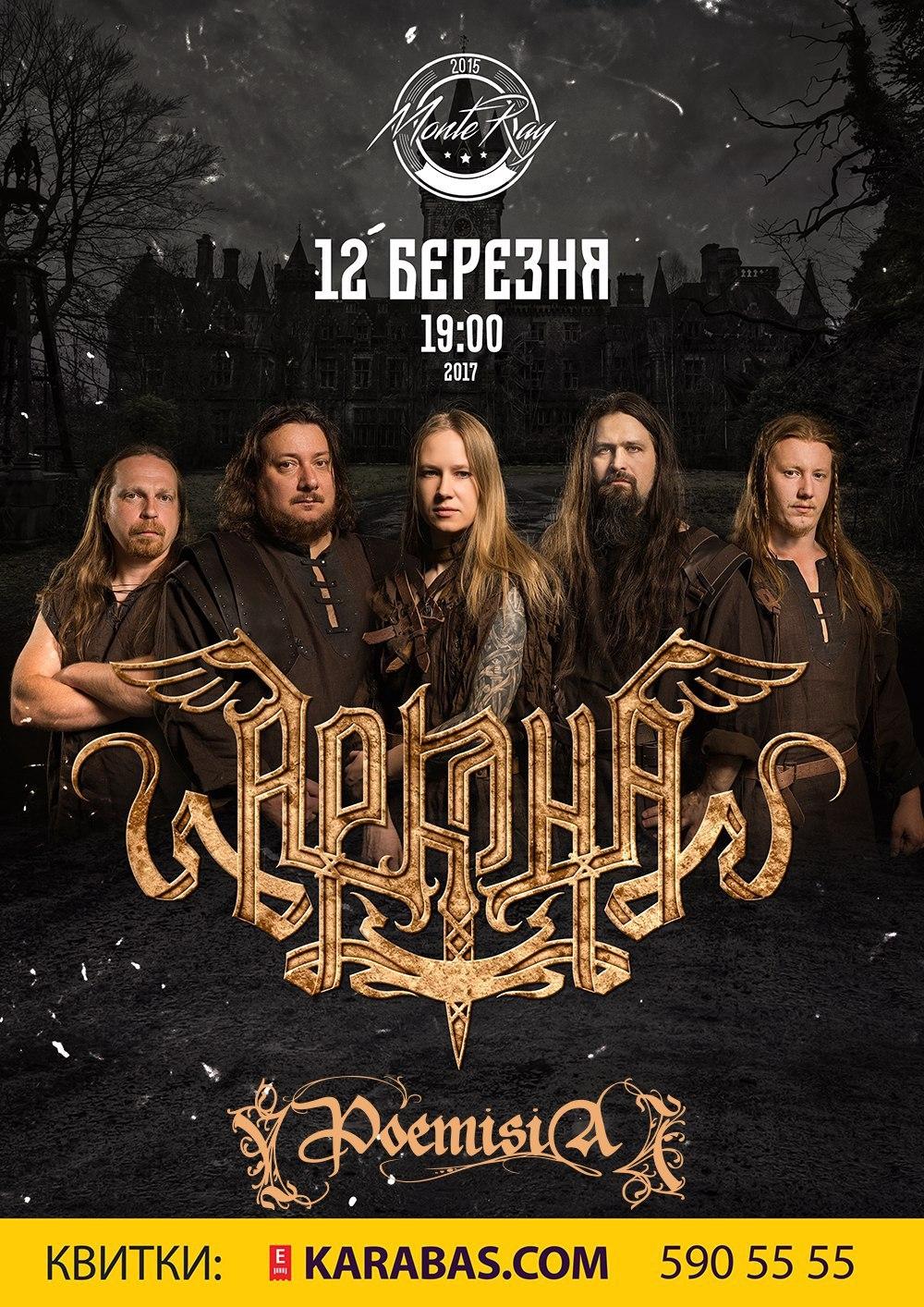 12.03 АРКОНА | Киев