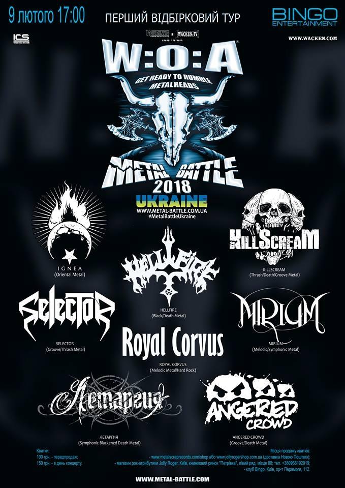 09.02 W:O:A Metal Battle Ukraine: 1-ий відбірковий тур | Київ