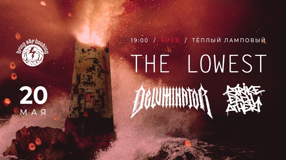 20.05 The Lowest / Deluminator / Strike Each Other | Київ