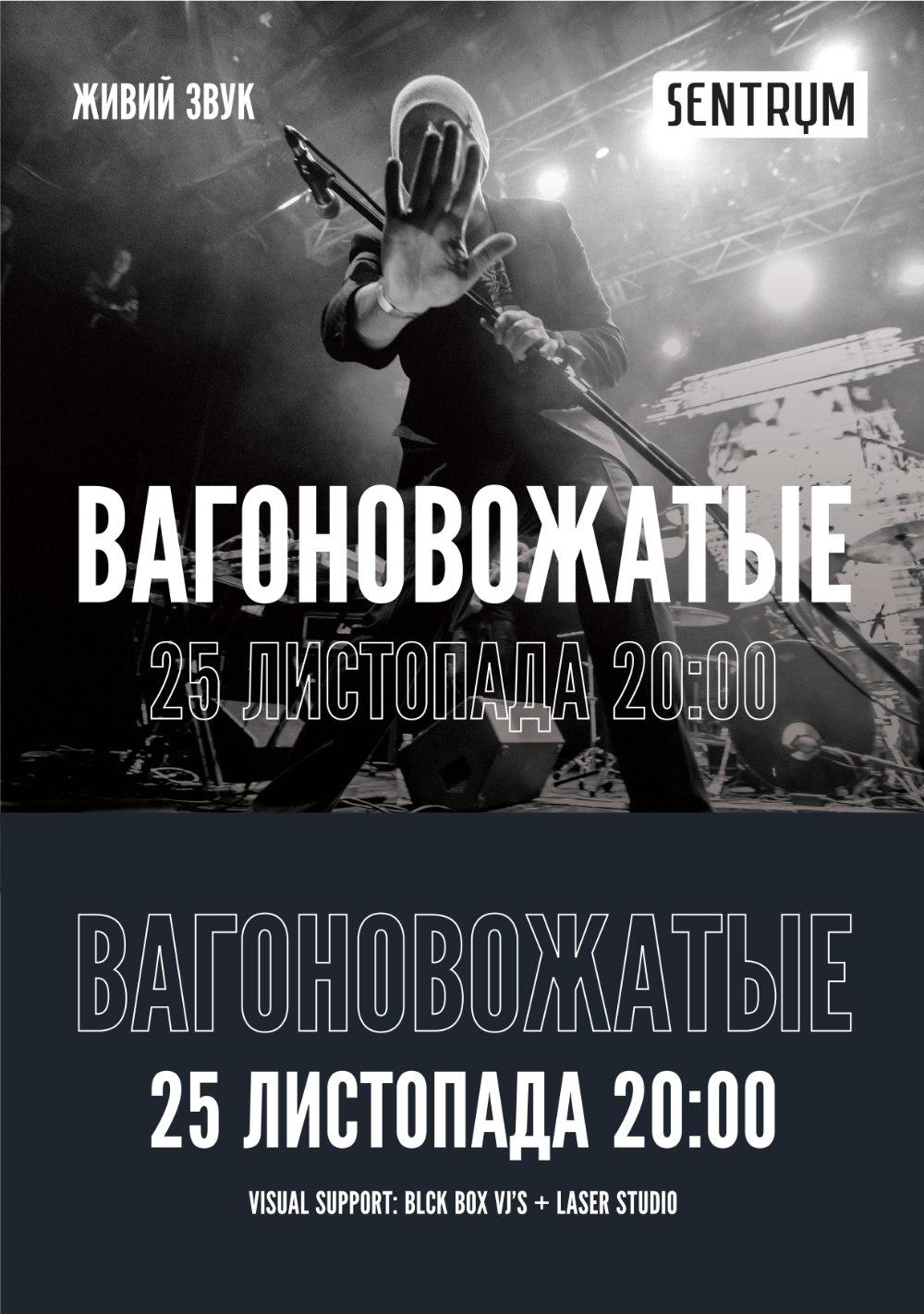 25.11 Вагоновожатые | Киев