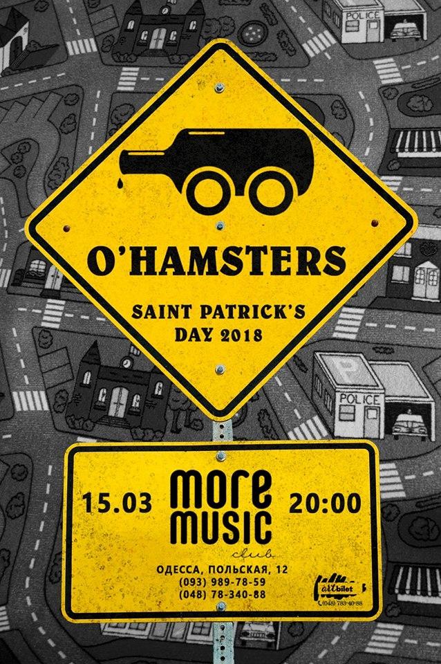 15.03 O'Hamsters | Одеса
