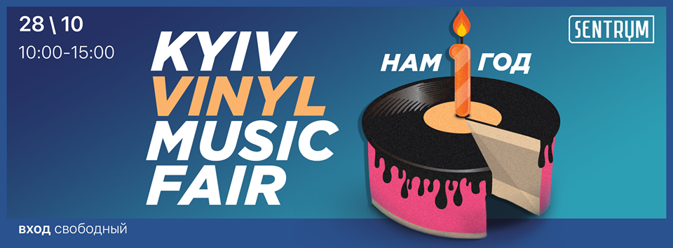 28.10 KYIV VINYL MUSIC FAIR | Киев