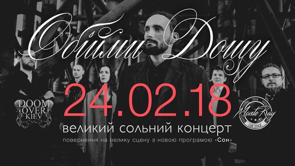 24.02 Обійми Дощу | Київ