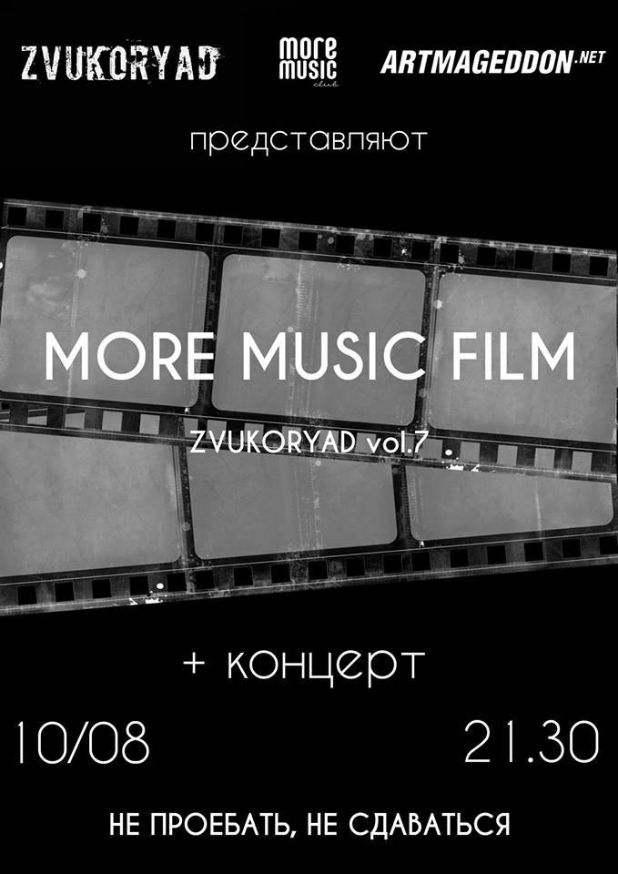 10.08 More Music Film | Одеса
