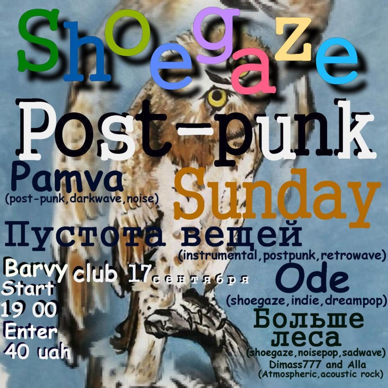 17.09 Shoegaze Post-punk Sunday | Киев