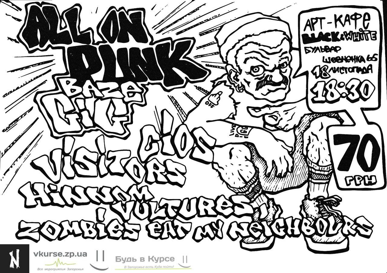 18.11 All on punk base gig | Запорожье
