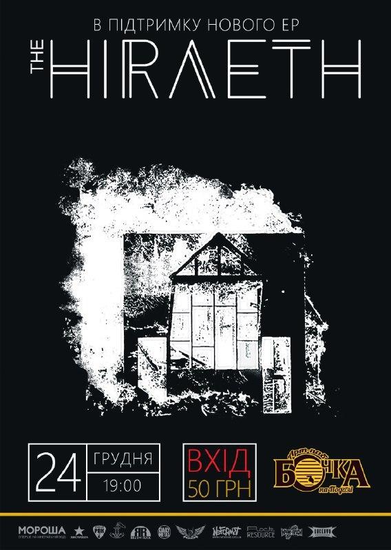 24.12 The Hiraeth | Киев