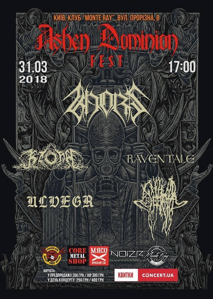 31.03 Ashen Dominion fest | Київ