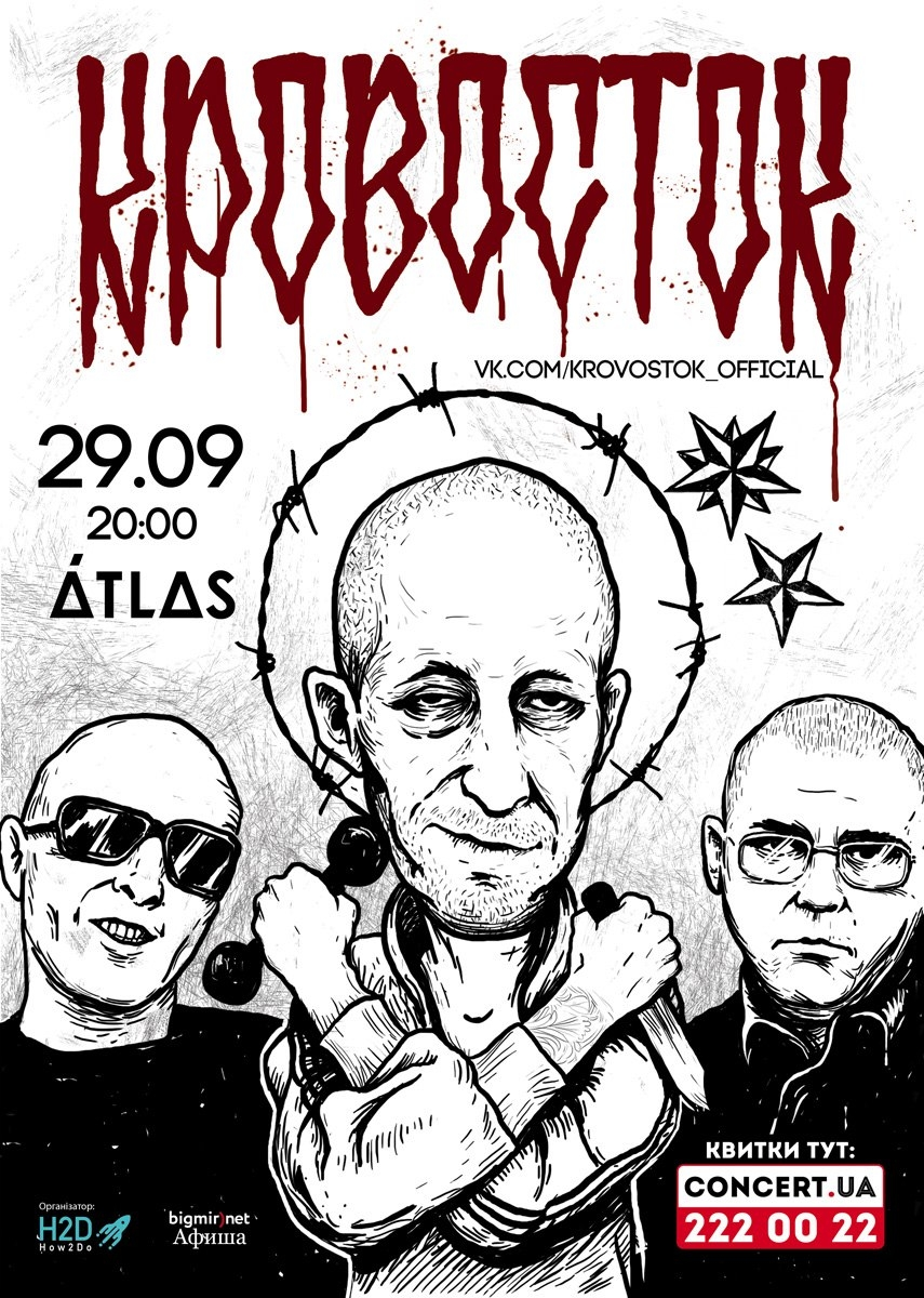 29.09 Кровосток | Киев
