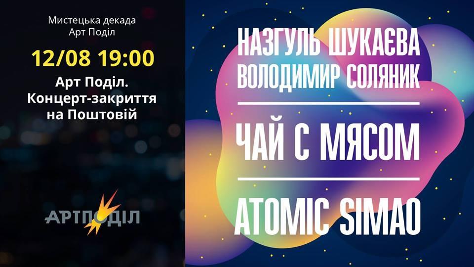 12.08 Арт Поділ | Київ