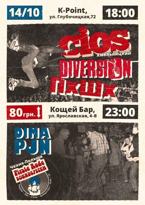 14.10 Cios / Diversion / ПхШх | Київ