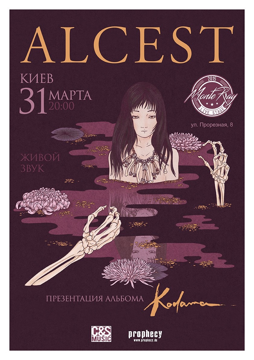 31.03 ALCEST | Киев
