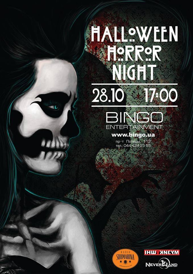 28.10 Halloween Horror Night 2017 | Київ
