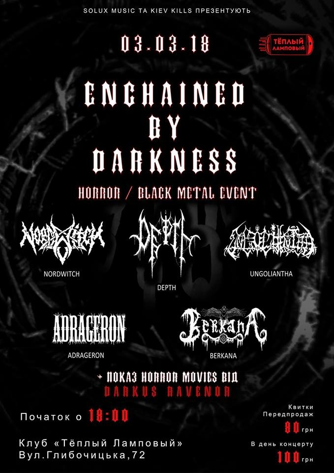 03.03 Enchained By Darkness | Київ