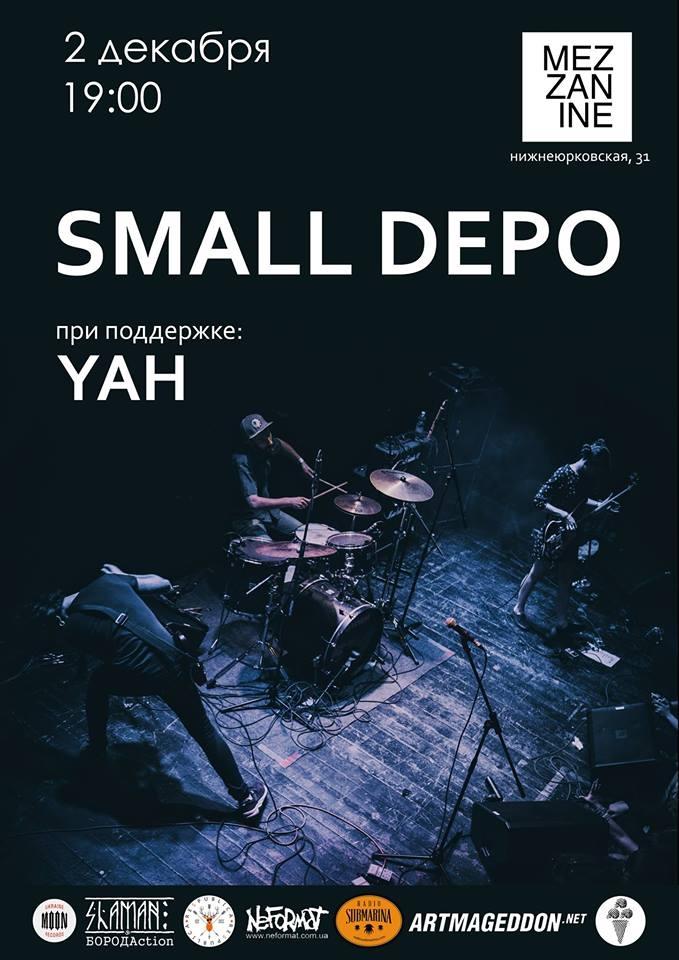 02.12 Small Depo | Киев