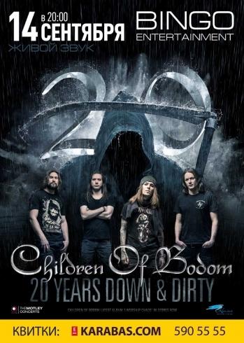 14.09 Children Of Bodom | Киев