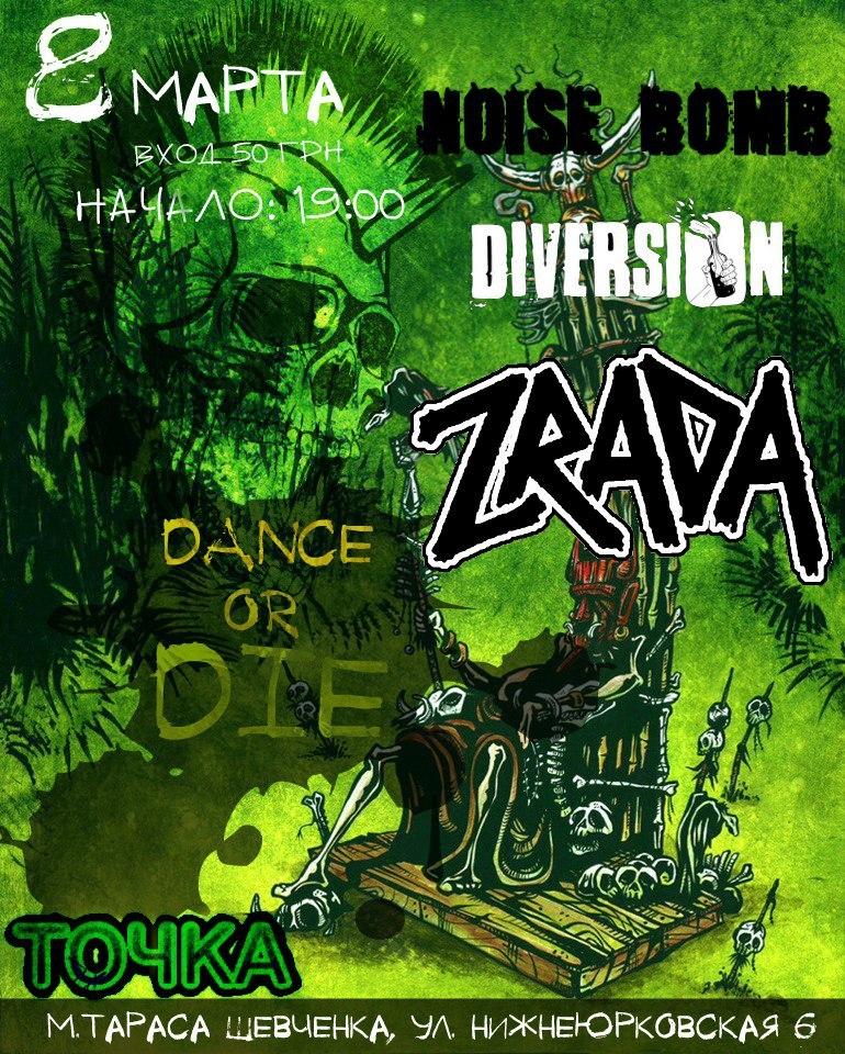 08.03 Zrada / Diversion / Noise Bomb