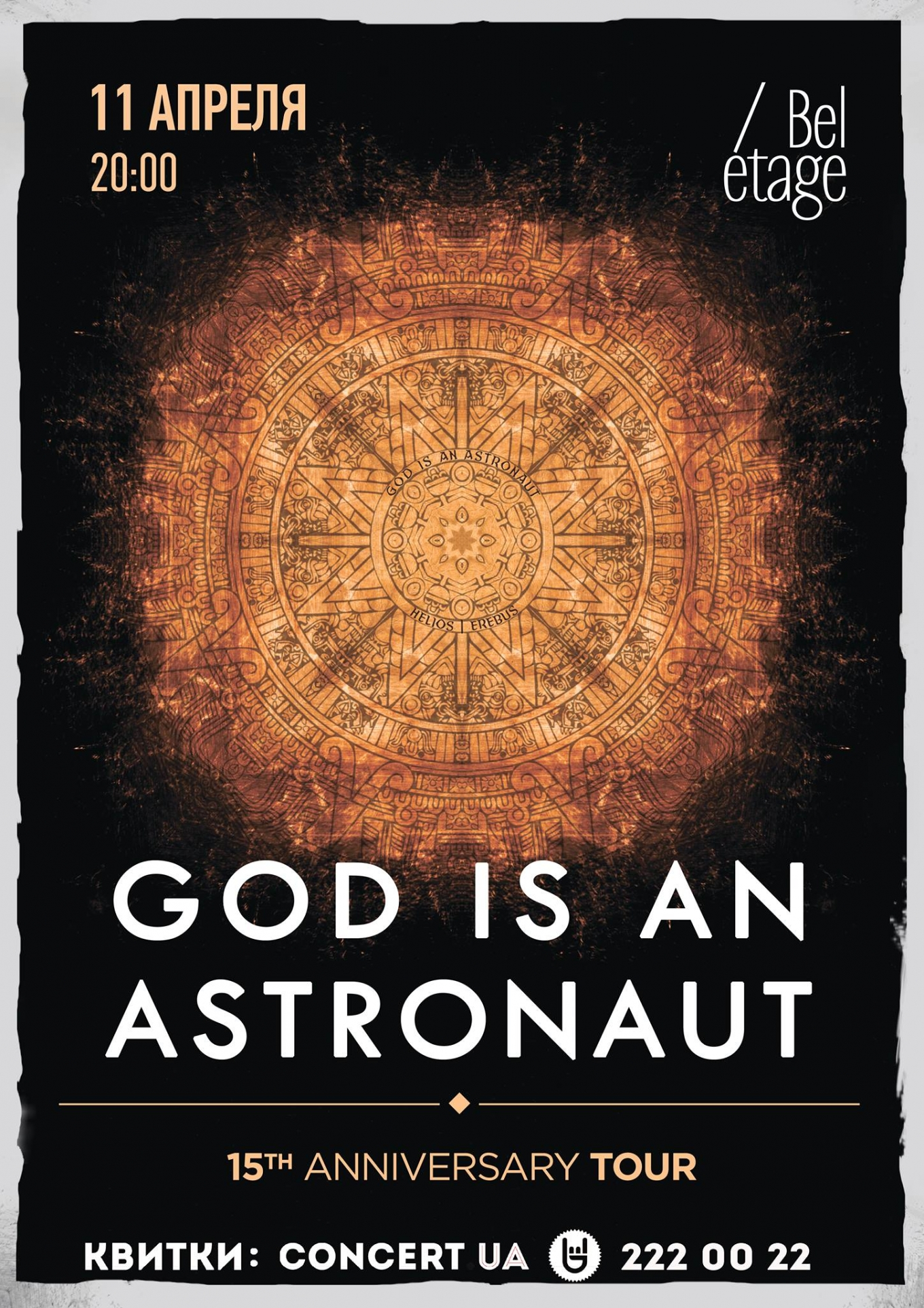 11.04 God Is An Astronaut | Киев