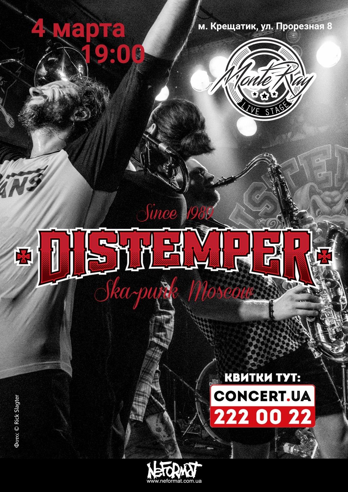 04.03 Distemper | Киев