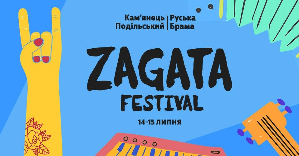 14.07 - 15.07 Zagata Festival   Кам'янець-Подільський